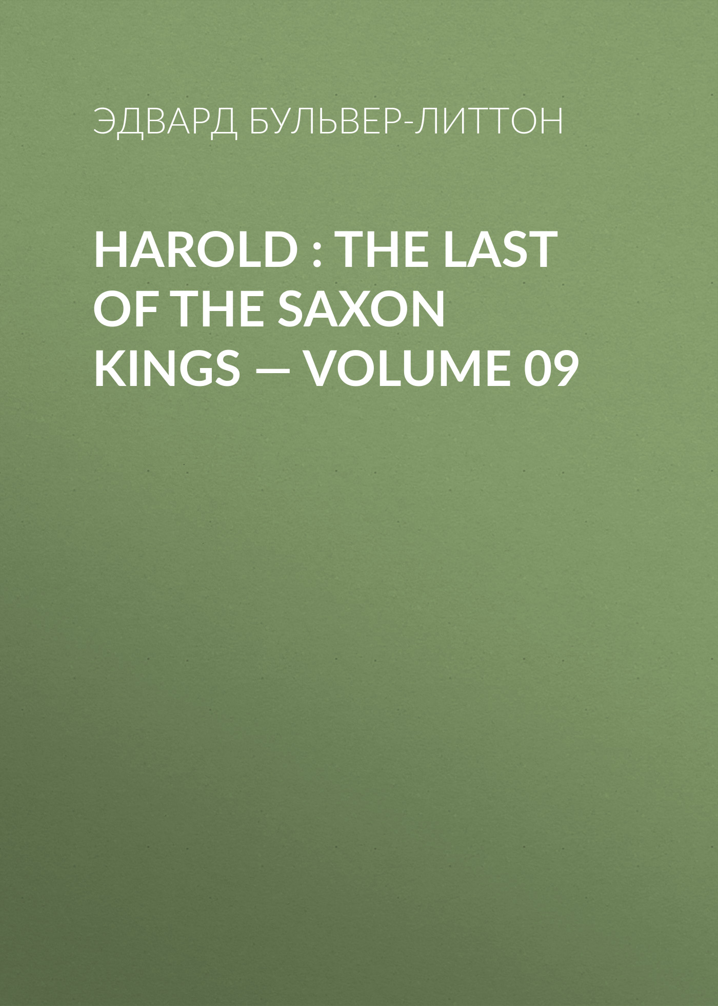 Эдвард Бульвер-Литтон Harold : the Last of the Saxon Kings — Volume 09 эдвард бульвер литтон harold the last of the saxon kings volume 06