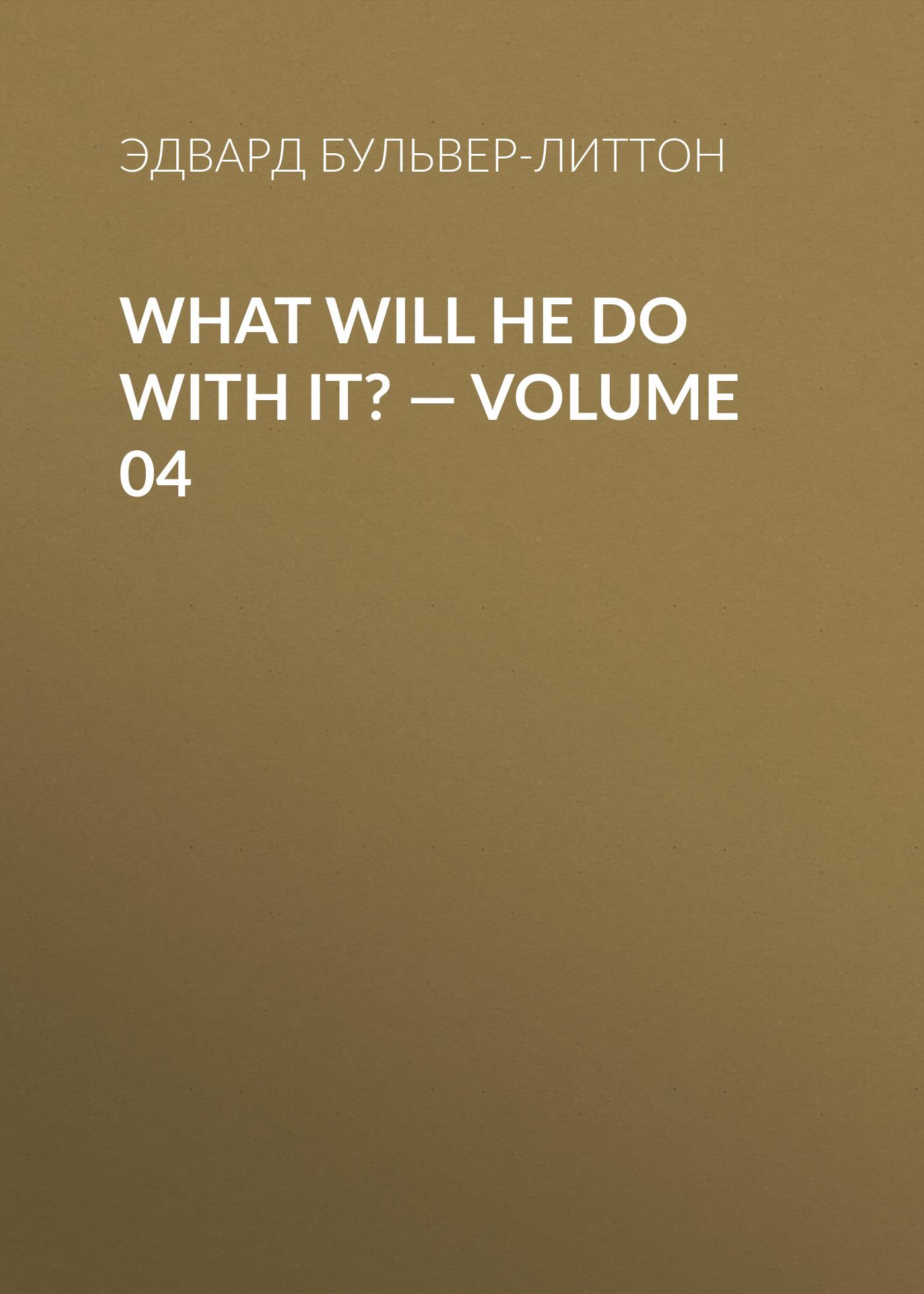 Эдвард Бульвер-Литтон What Will He Do with It? — Volume 04 renee jackson what will i do with my voice