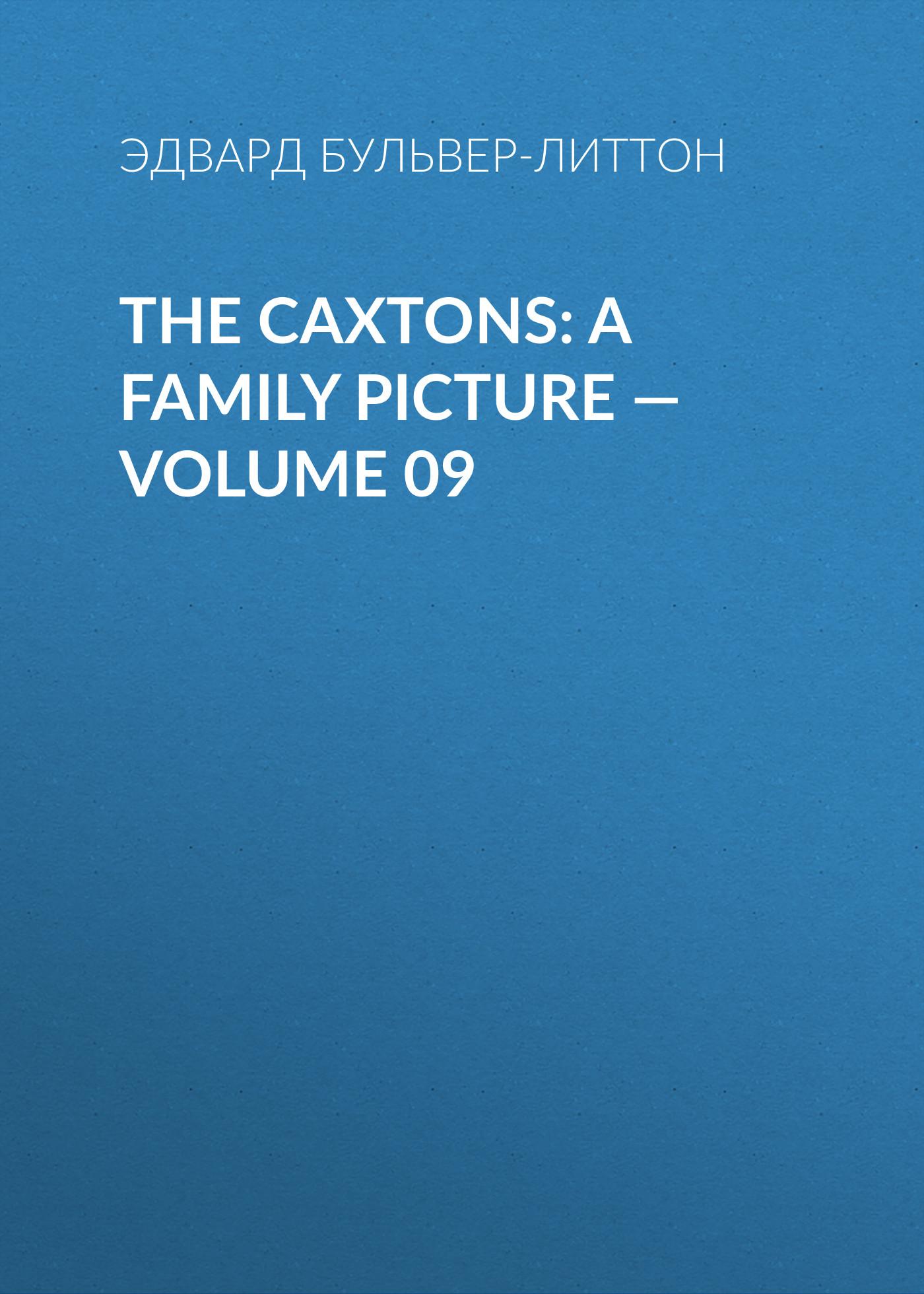 Эдвард Бульвер-Литтон The Caxtons: A Family Picture — Volume 09 creepy comics volume 4 family values