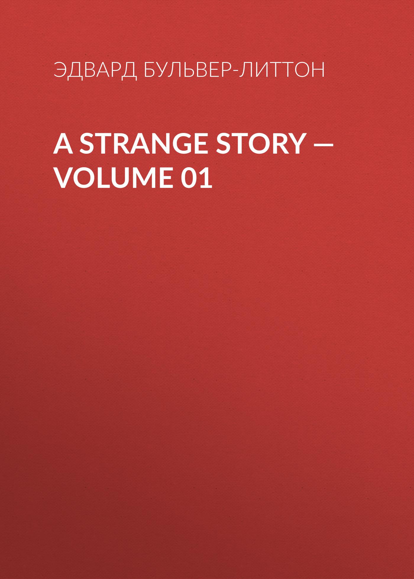 Эдвард Бульвер-Литтон A Strange Story — Volume 01 эдвард бульвер литтон a strange story volume 05