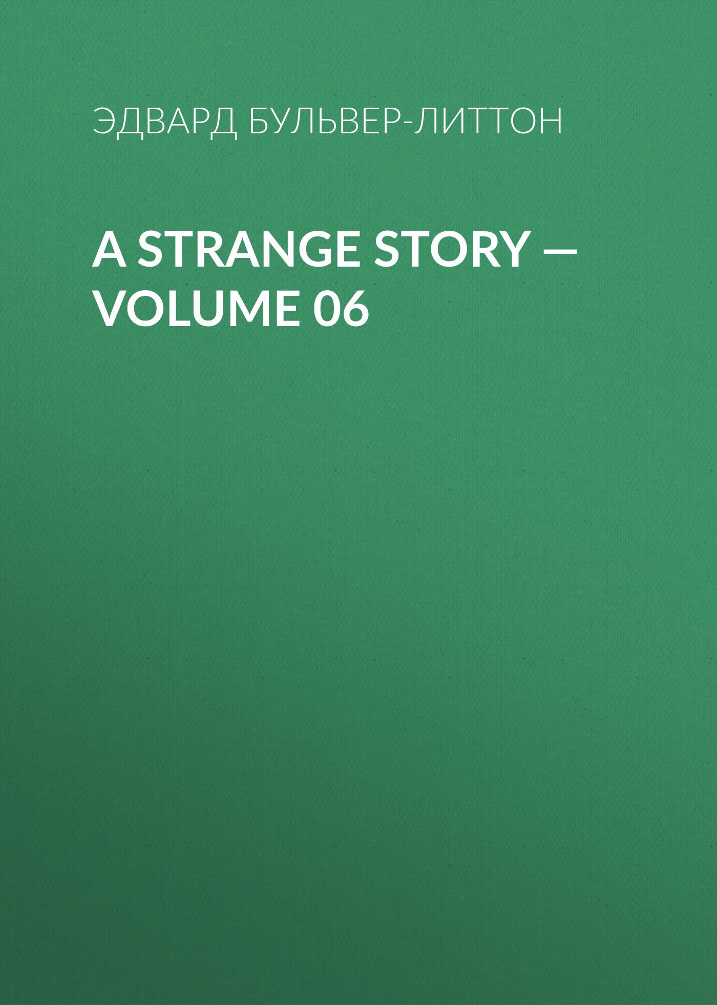 Эдвард Бульвер-Литтон A Strange Story — Volume 06 эдвард бульвер литтон a strange story volume 05