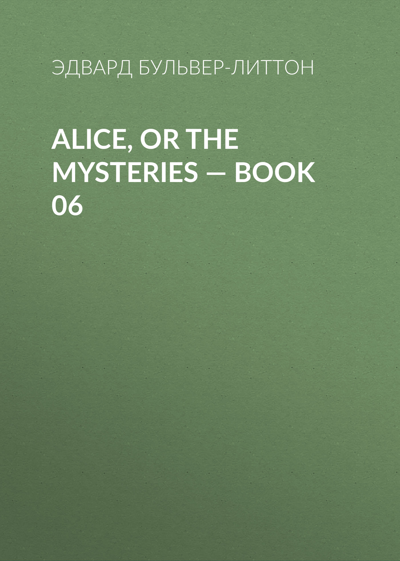 Alice, or the Mysteries — Book 06 ( Эдвард Бульвер-Литтон  )