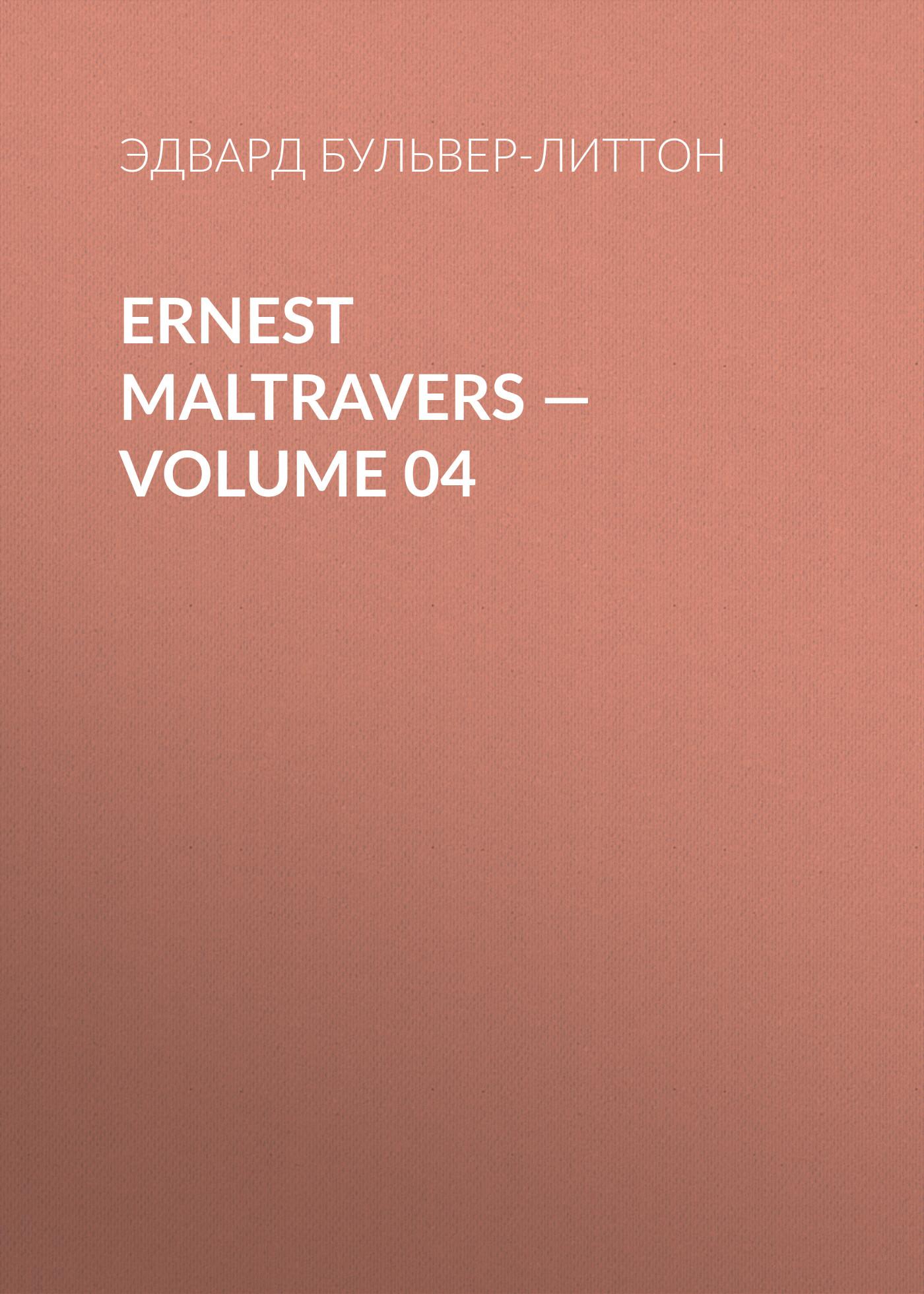 Эдвард Бульвер-Литтон Ernest Maltravers — Volume 04 эдвард бульвер литтон ernest maltravers volume 02