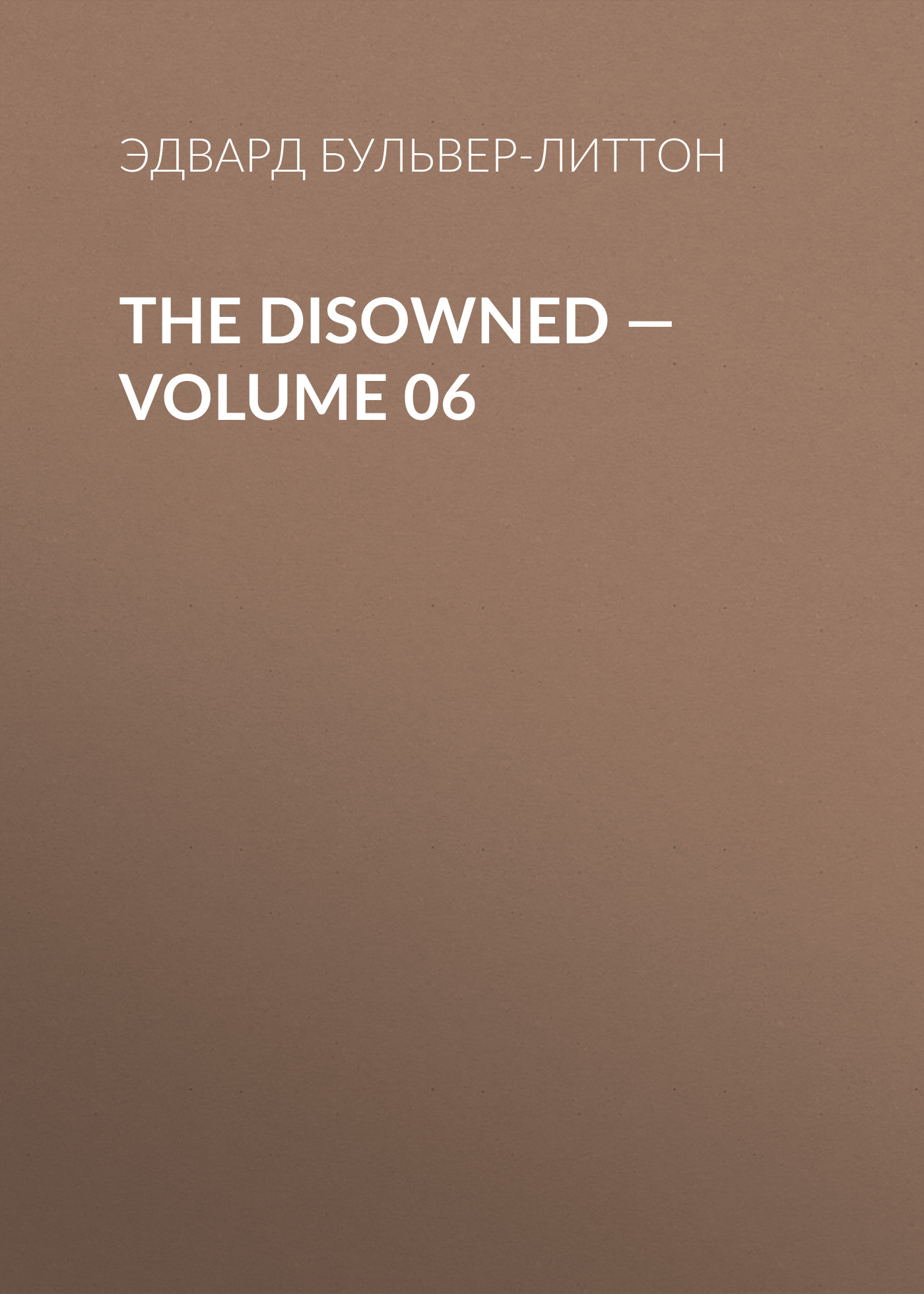 цены на Эдвард Бульвер-Литтон The Disowned — Volume 06  в интернет-магазинах