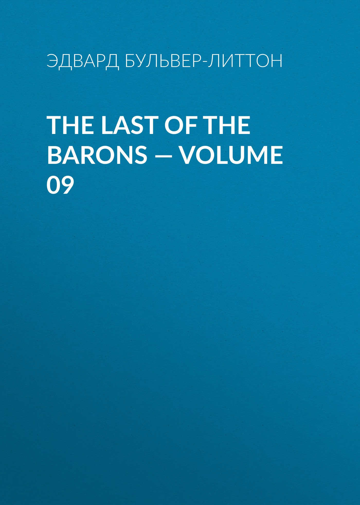 Эдвард Бульвер-Литтон The Last of the Barons — Volume 09 fayrene preston the barons of texas tess