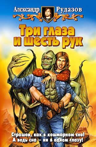 Александр Рудазов Три глаза и шесть рук