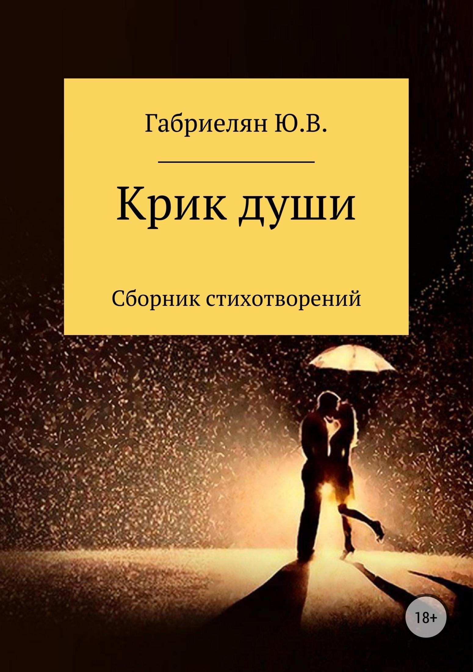 Юлия Викторовна Габриелян Крик души алена биккулова откровения любящей женщины