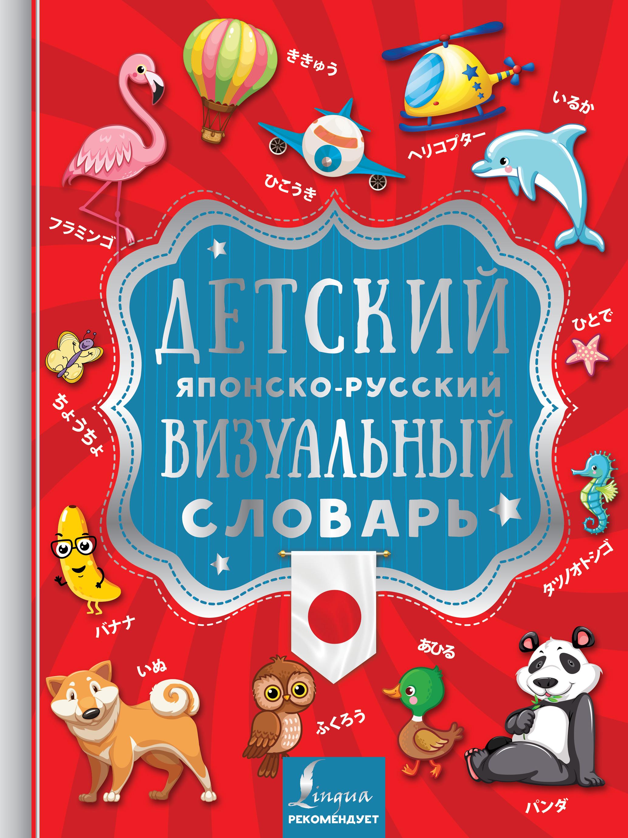 Фото - Отсутствует Детский японско-русский визуальный словарь детский
