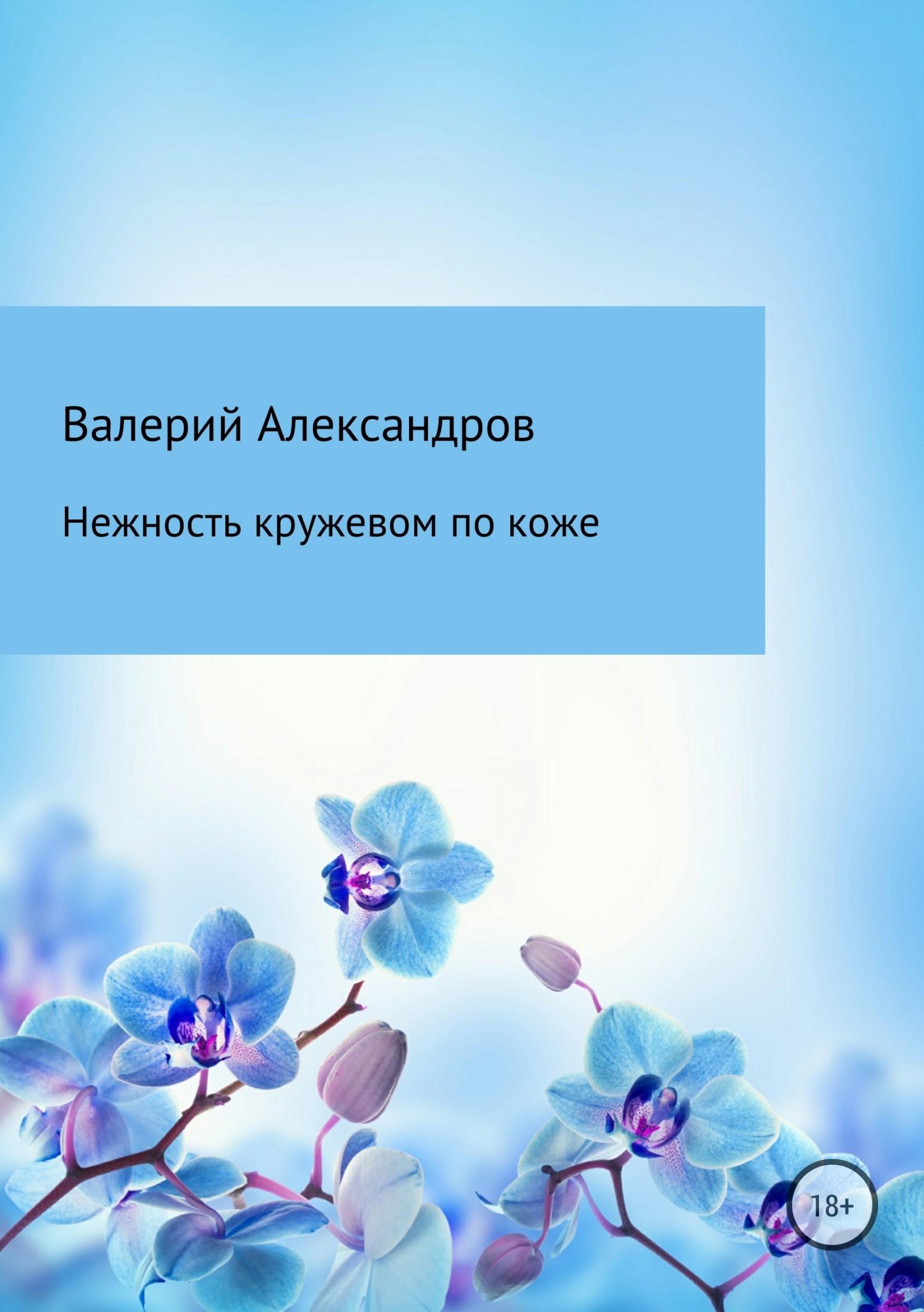 Валерий Александров Нежность кружевом по коже