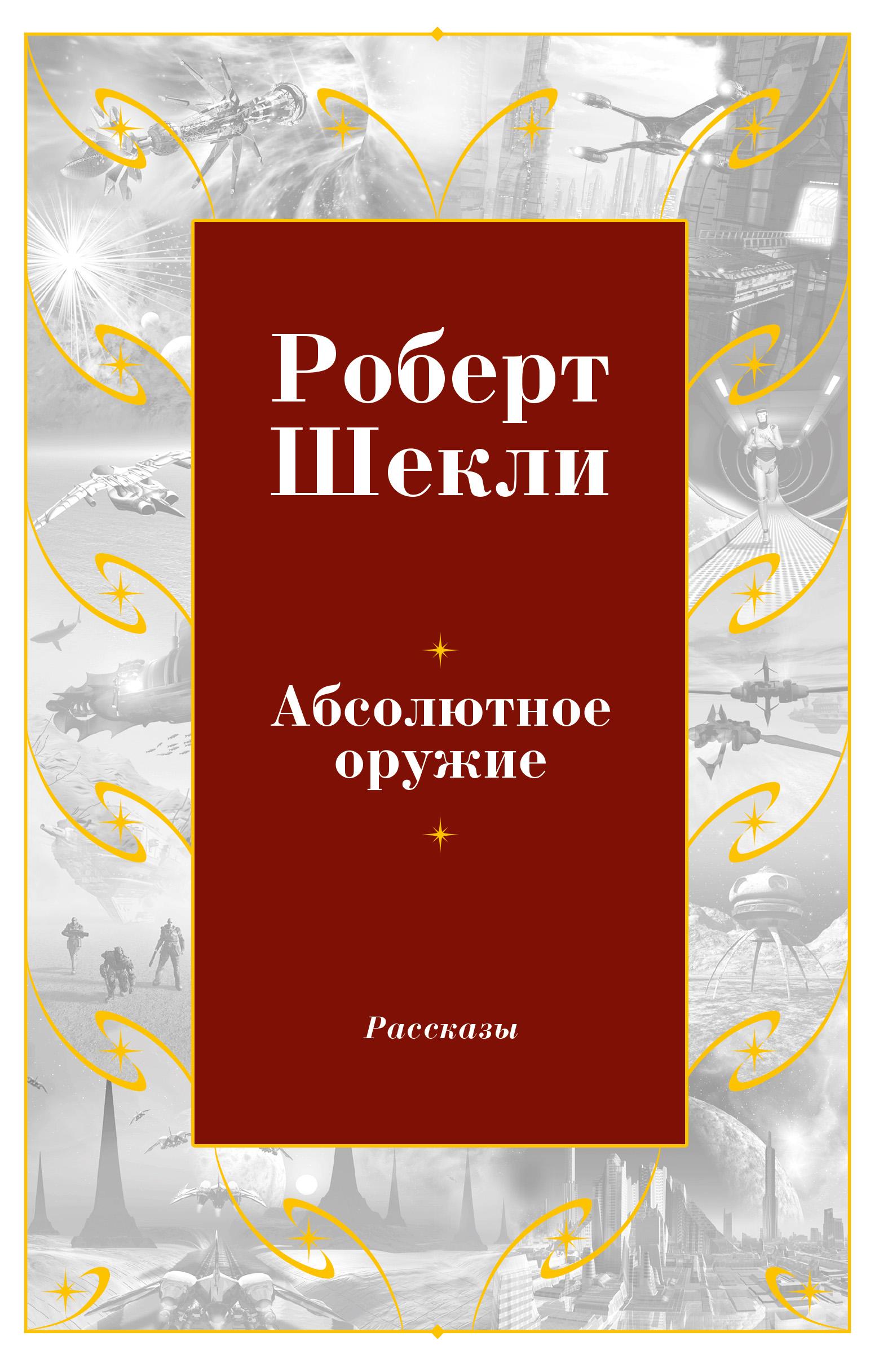 Роберт Шекли Абсолютное оружие (сборник)