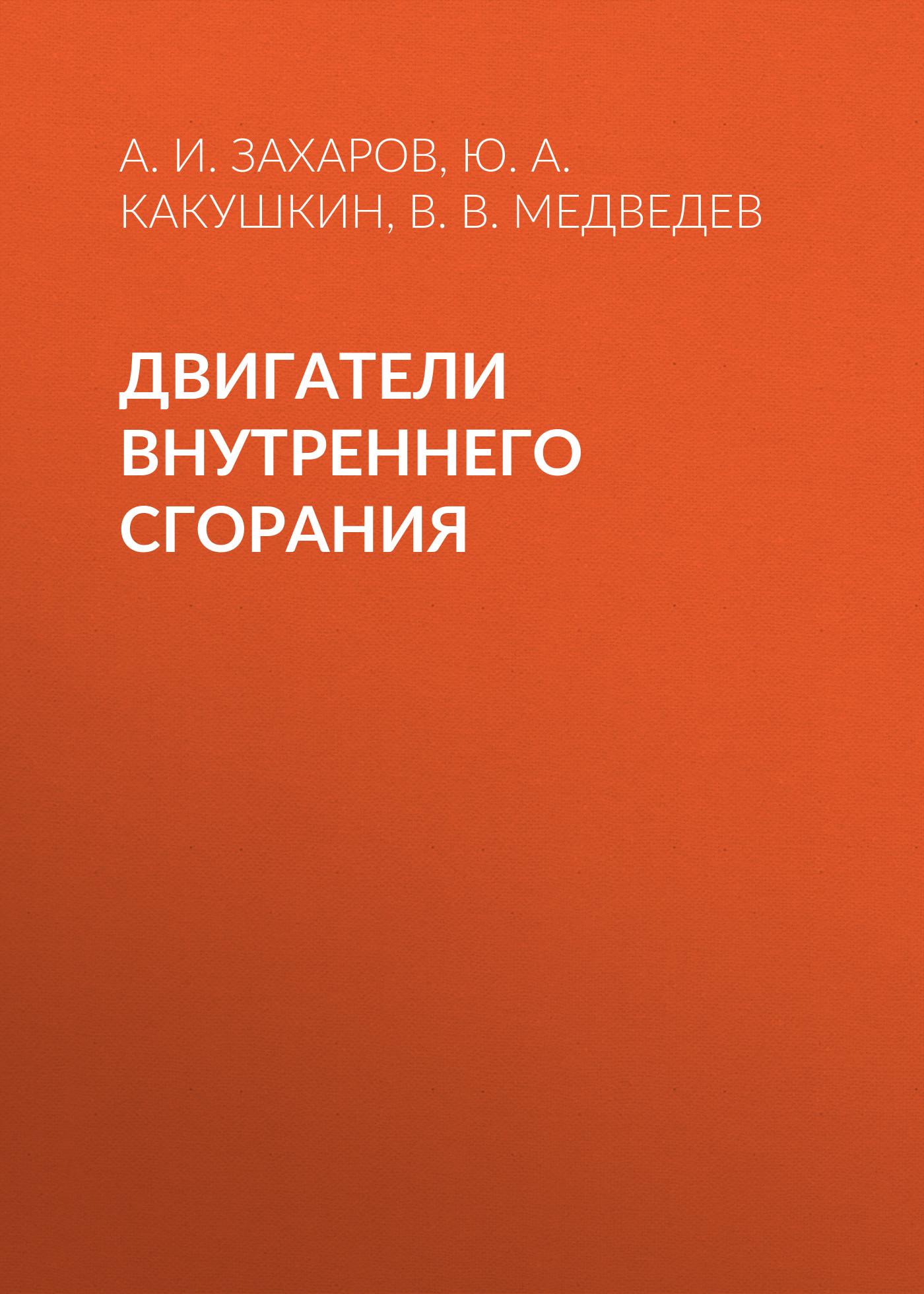 В. В. Медведев Двигатели внутреннего сгорания в в медведев двигатели внутреннего сгорания
