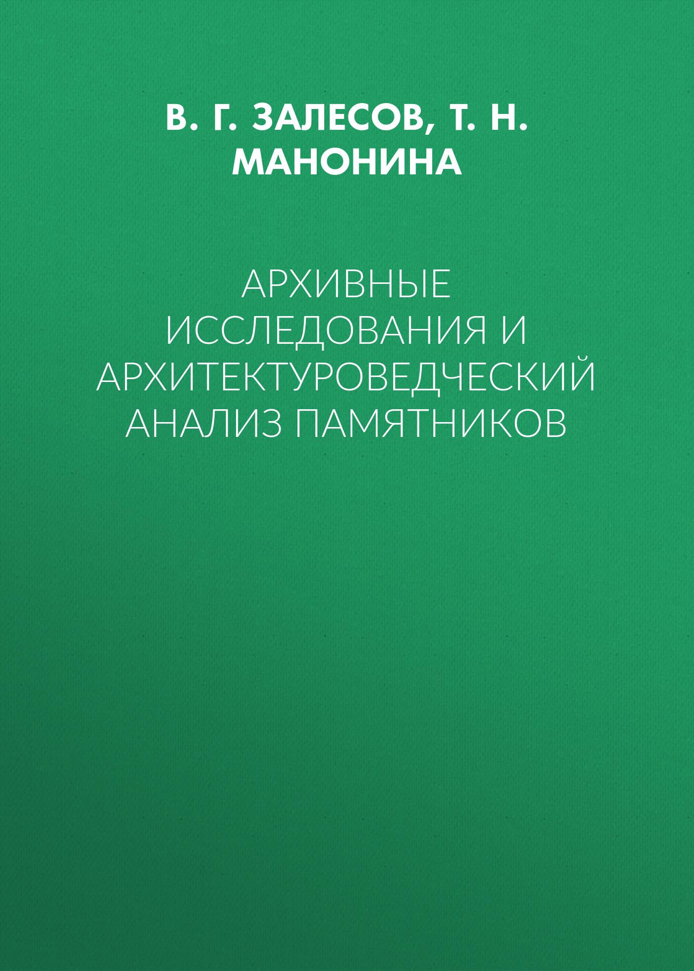 Т. Н. Манонина Архивные исследования и архитектуроведческий анализ памятников
