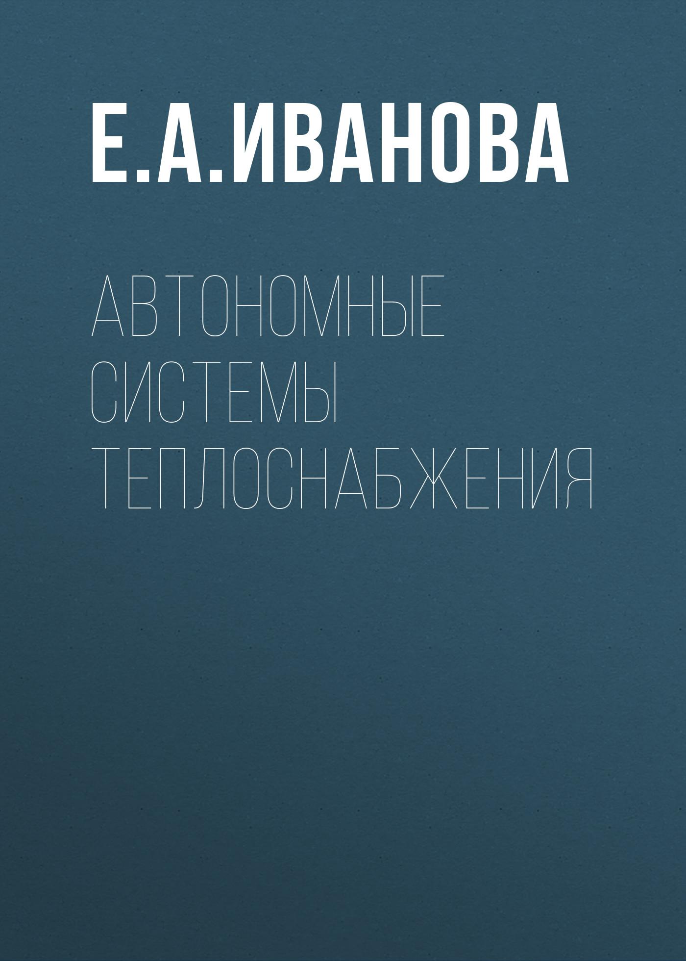 цена Е. А. Иванова Автономные системы теплоснабжения