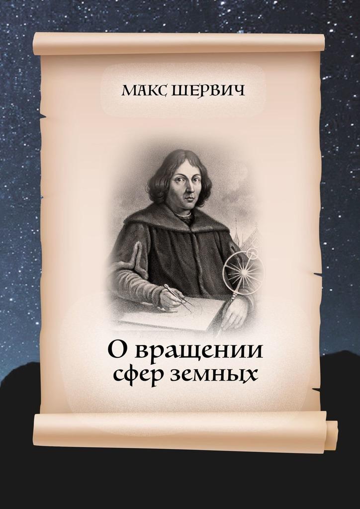 Макс Шервич О вращении сфер земных. Пьеса в одном действии