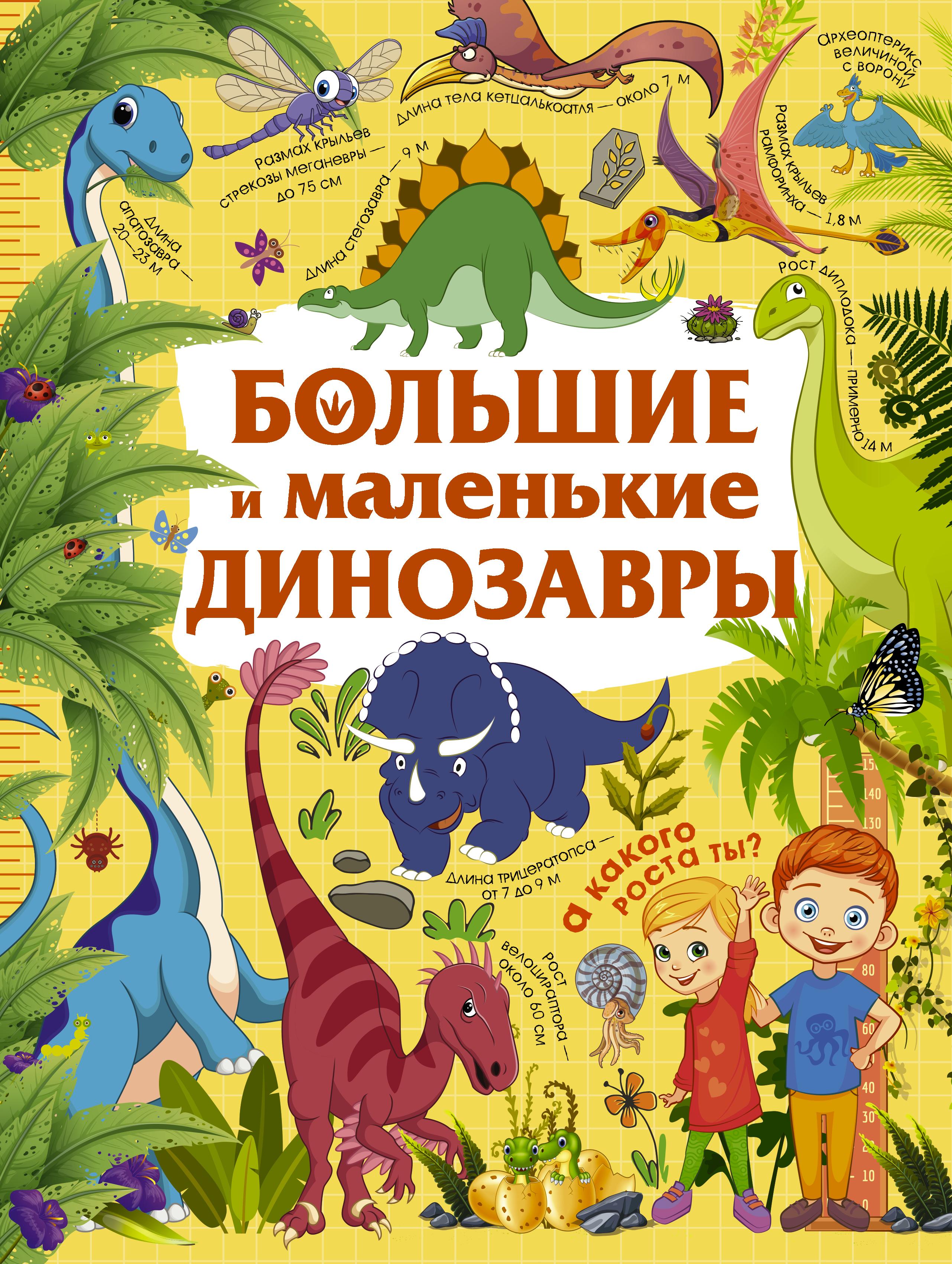 Ю. И. Дорошенко Большие и маленькие динозавры