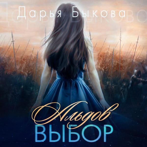 Дарья Быкова Альдов выбор верь ты можешь