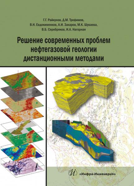 В. Н. Евдокименков Решение современных проблем нефтегазовой геологии дистанционными методами