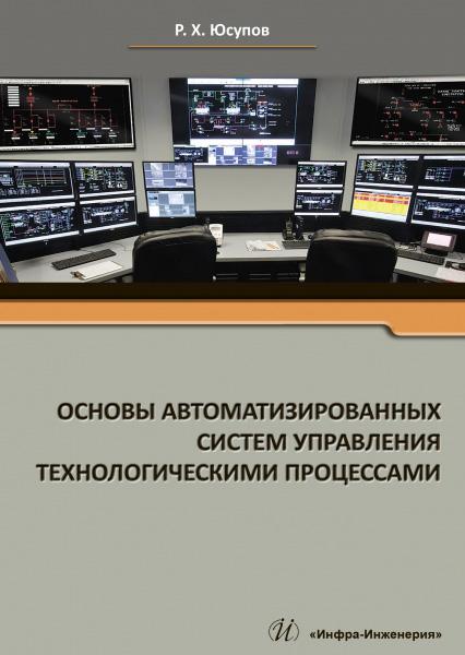 Р. Х. Юсупов Основы автоматизированных систем управления технологическими процессами