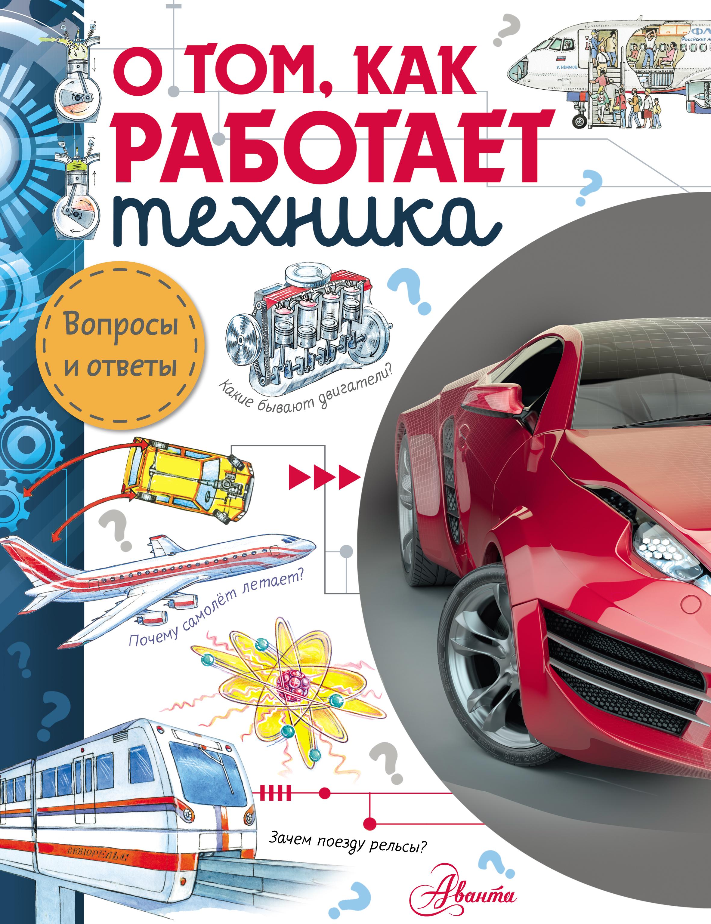Владимир Малов О том, как работает техника владимир малов что такое электричество
