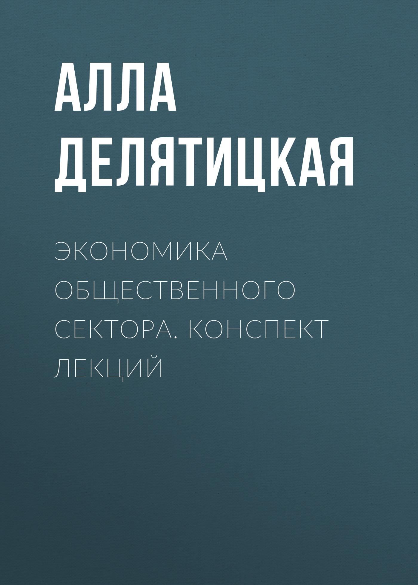 Алла Делятицкая Экономика общественного сектора. Конспект лекций шторка для ванны vegas zv 0170 08 02
