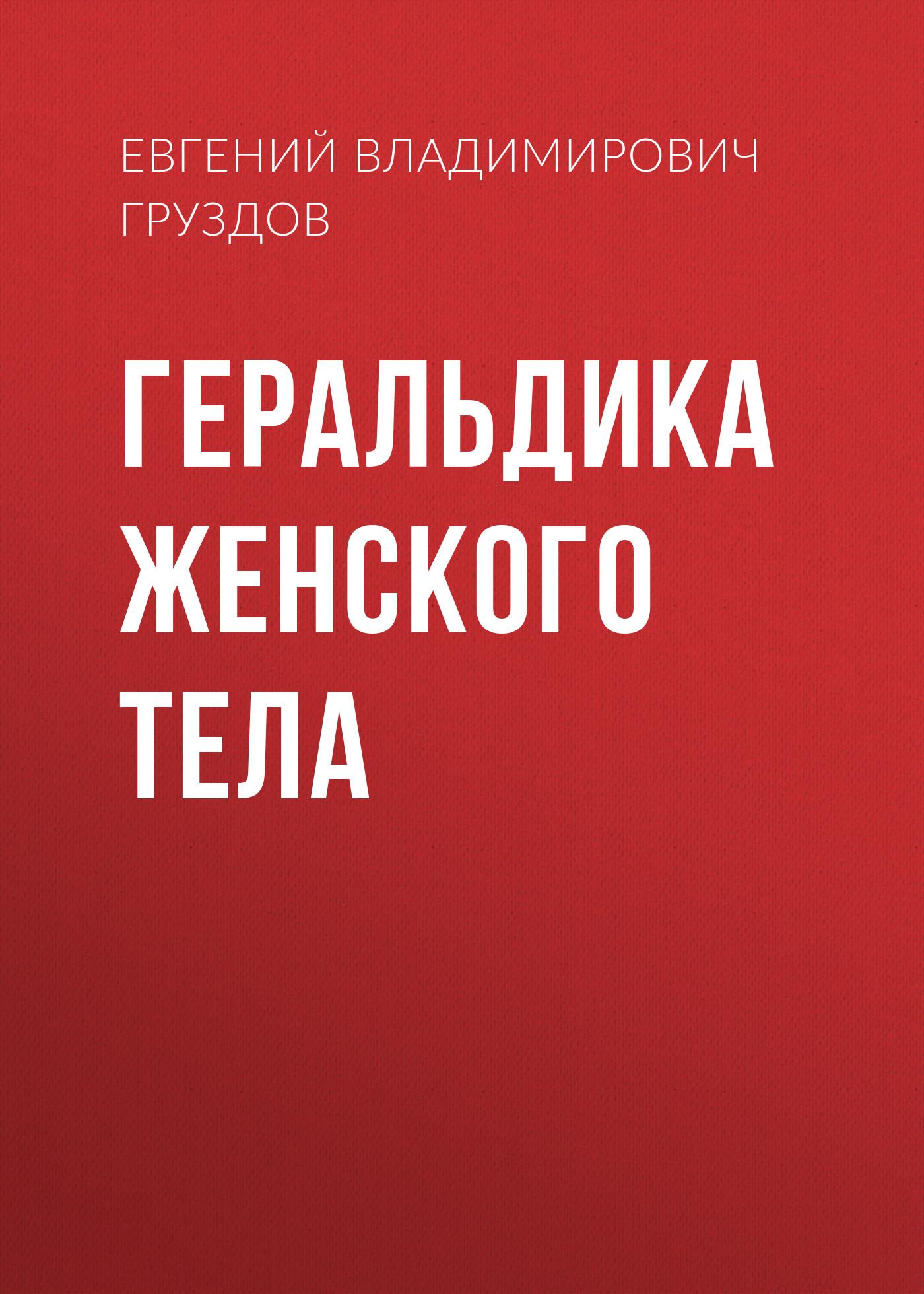 Евгений Владимирович Груздов Геральдика женского тела цена