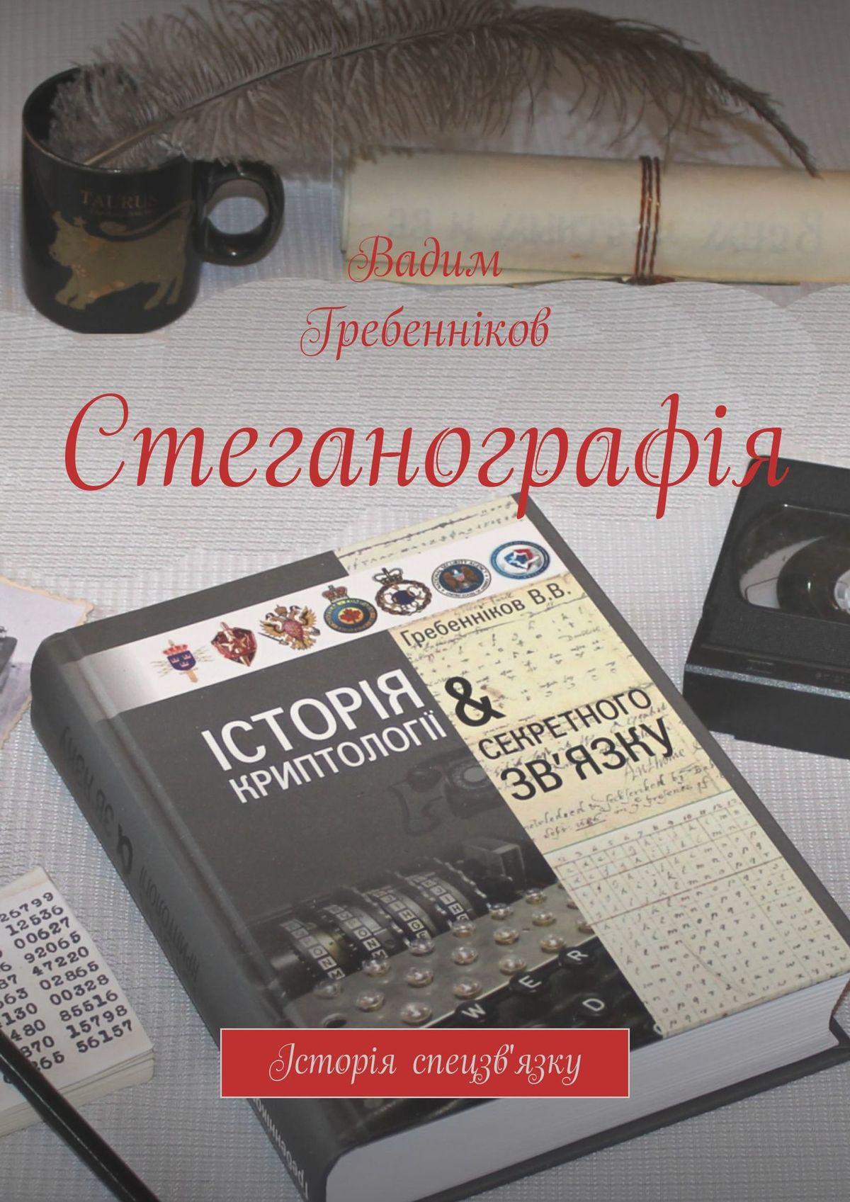 Стеганографія. Історія спецзв'язку