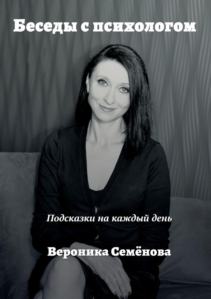 Вероника Семёнова Беседы спсихологом. Подсказки на каждый день мужское здоровье проблемы и их решение