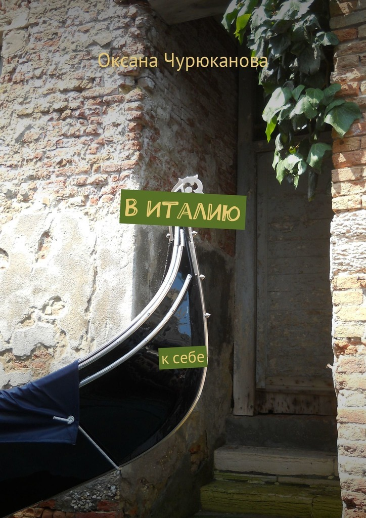В Италию. Ксебе