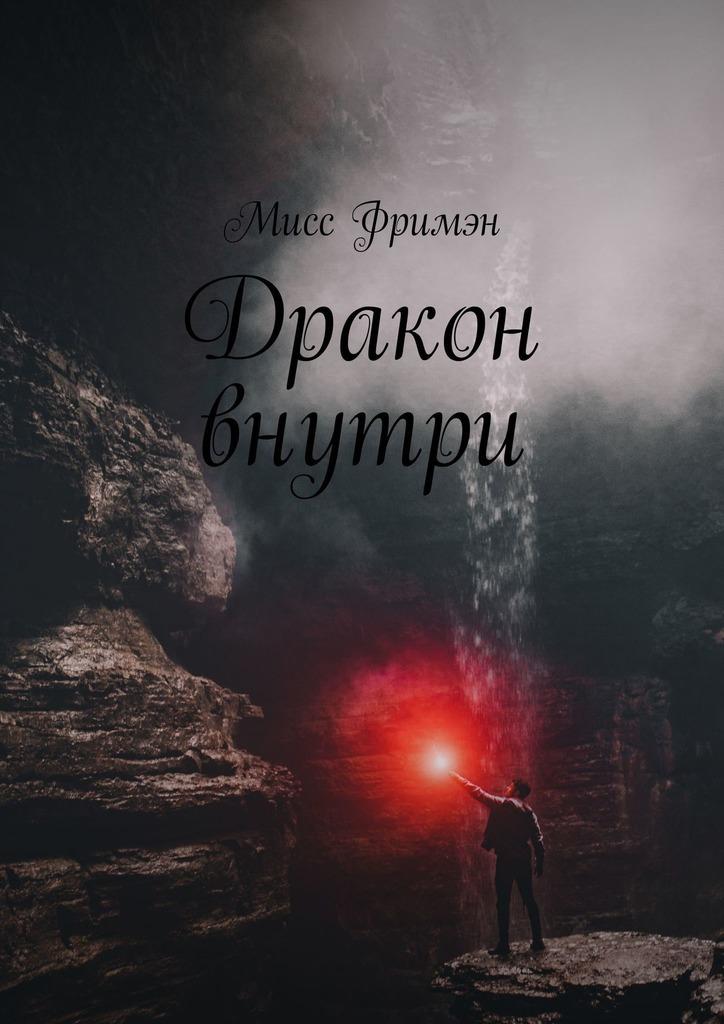 Мисс Фримэн Дракон внутри абнетт д забытая империя свет во тьме