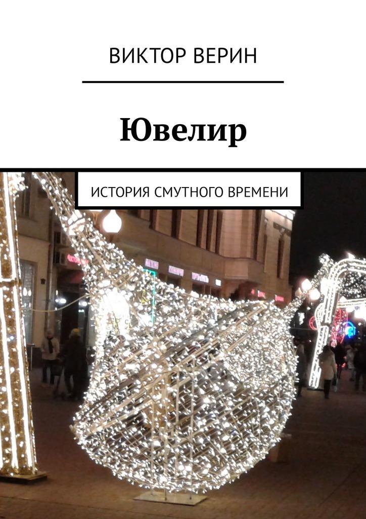 Виктор Верин Ювелир. История смутного времени