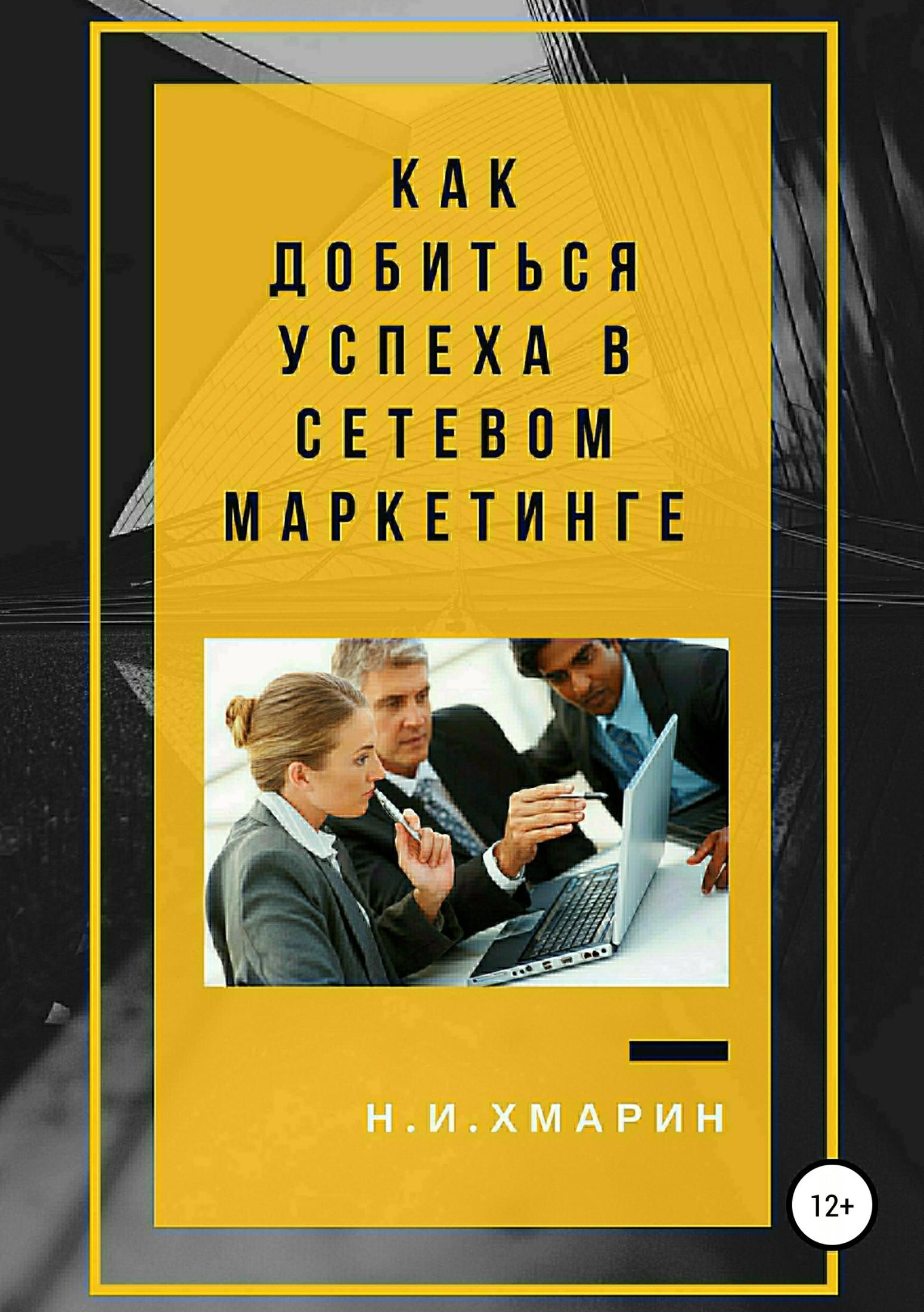 Обложка книги Как добиться успеха в сетевом маркетинге