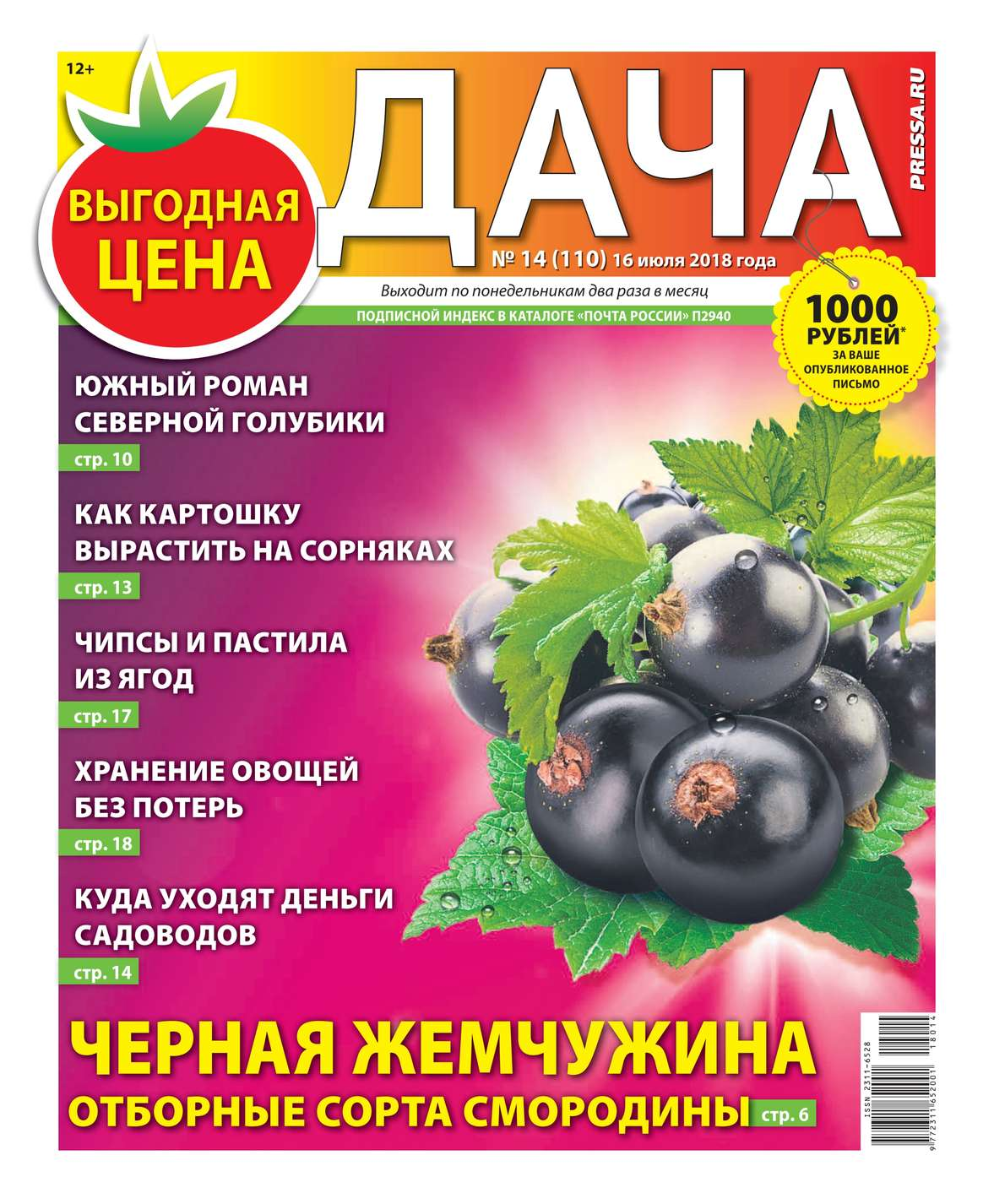 Редакция газеты Дача Pressa.ru Дача Pressa.ru 14-2018 александр левин дача раздора
