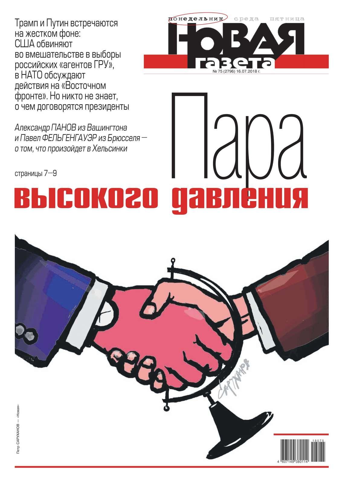 Редакция газеты Новая Газета Новая Газета 75-2018 редакция газеты новая газета новая газета 75 2015