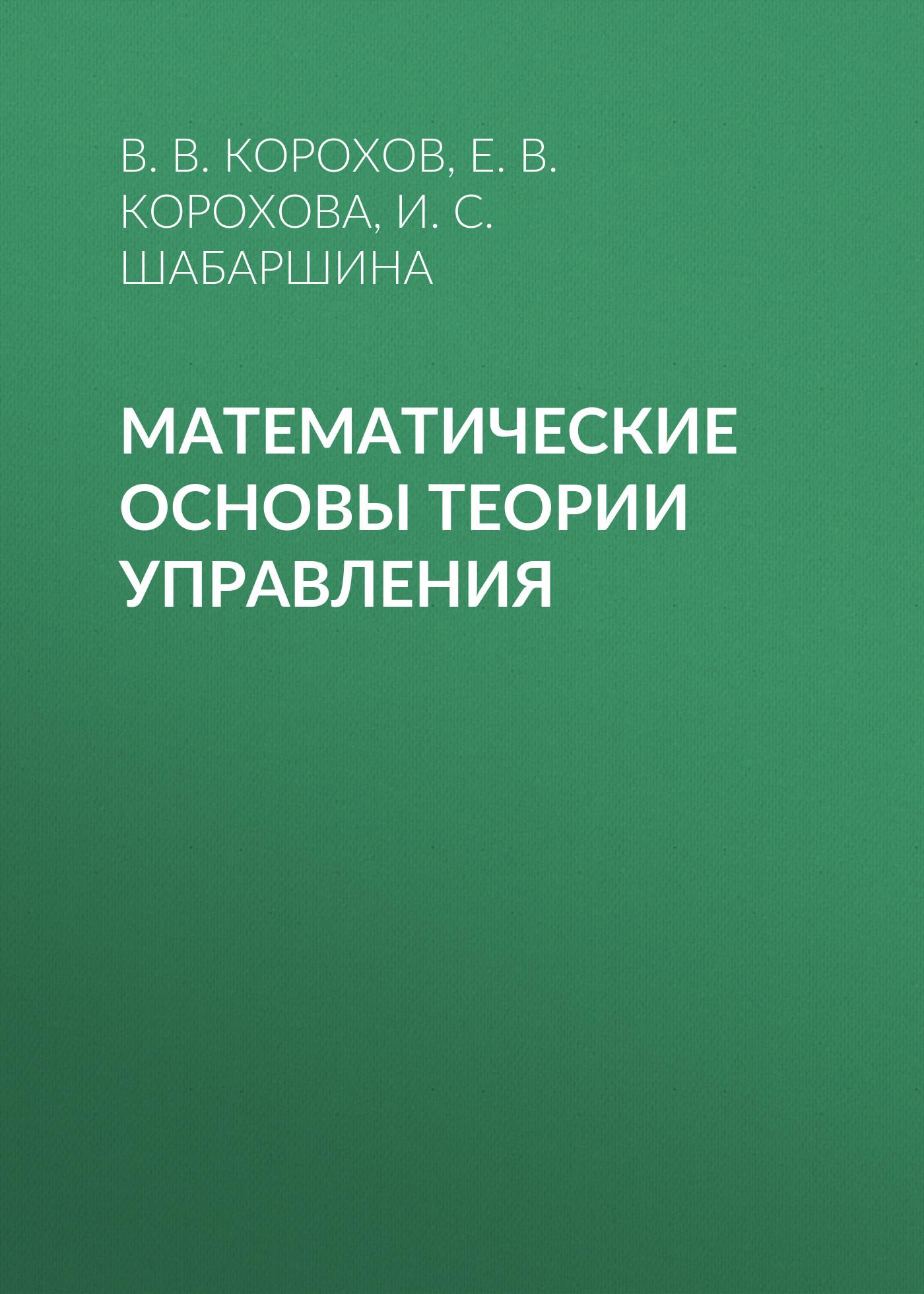 В. В. Корохов Математические основы теории управления а в царев основы теории абелевых групп