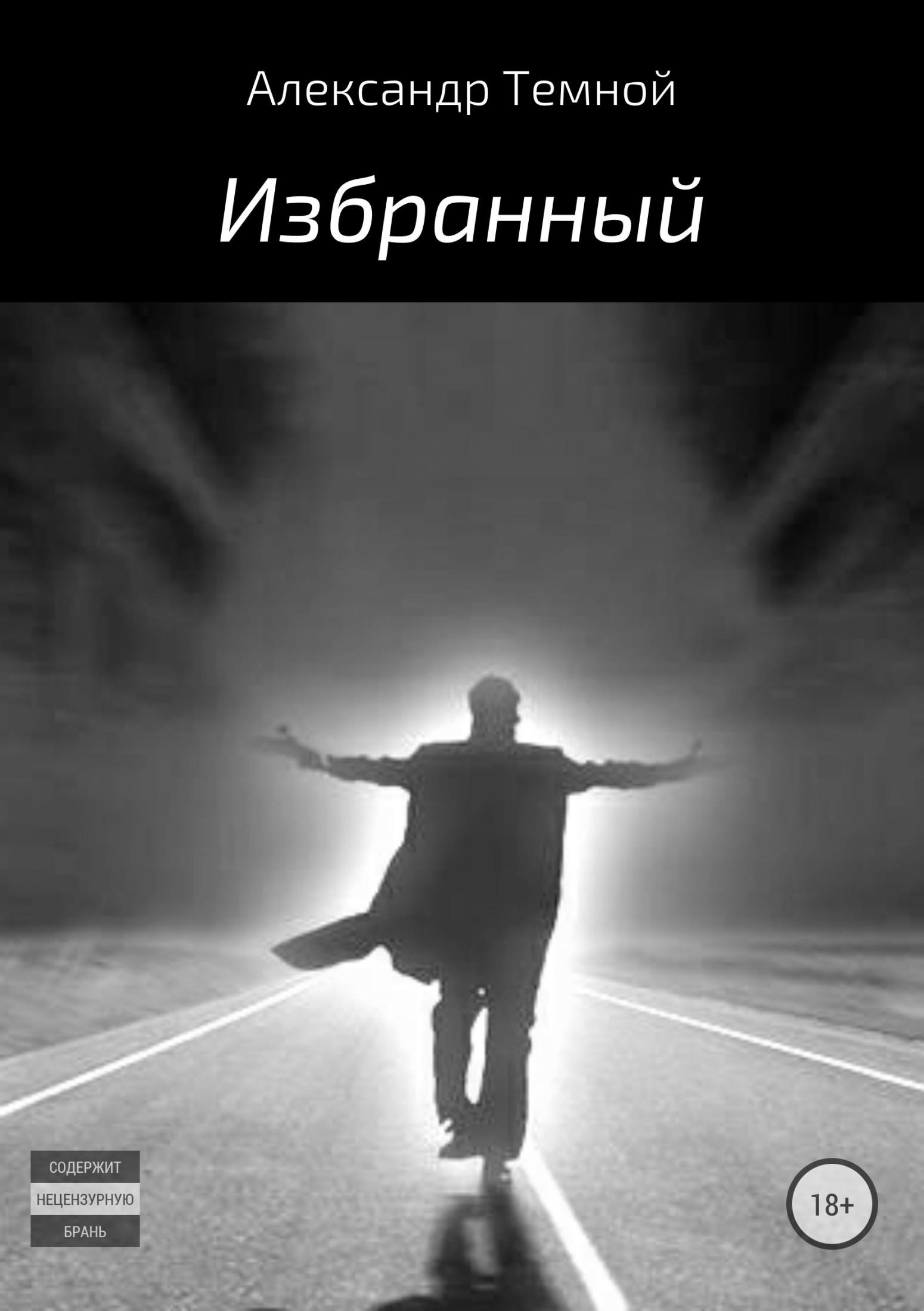 все цены на Александр Валерьевич Темной Избранный онлайн