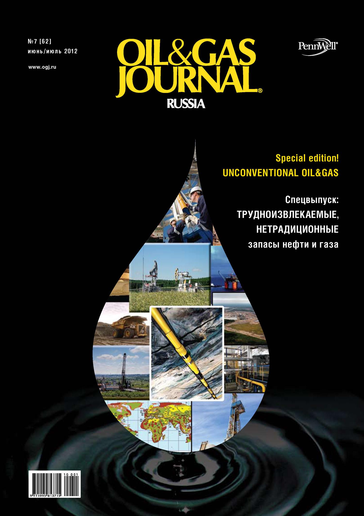 Oil&Gas Journal Russia №7/2012 фото