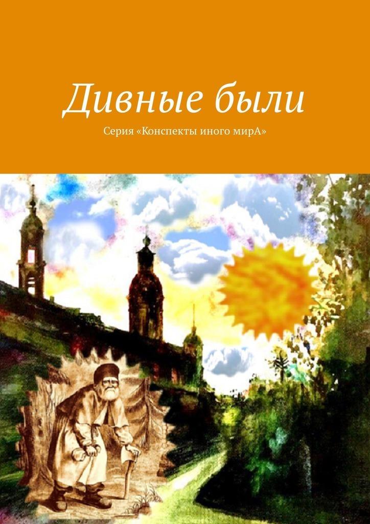 Л. С. Вар Дивныебыли. Серия«Конспекты иного мирА»