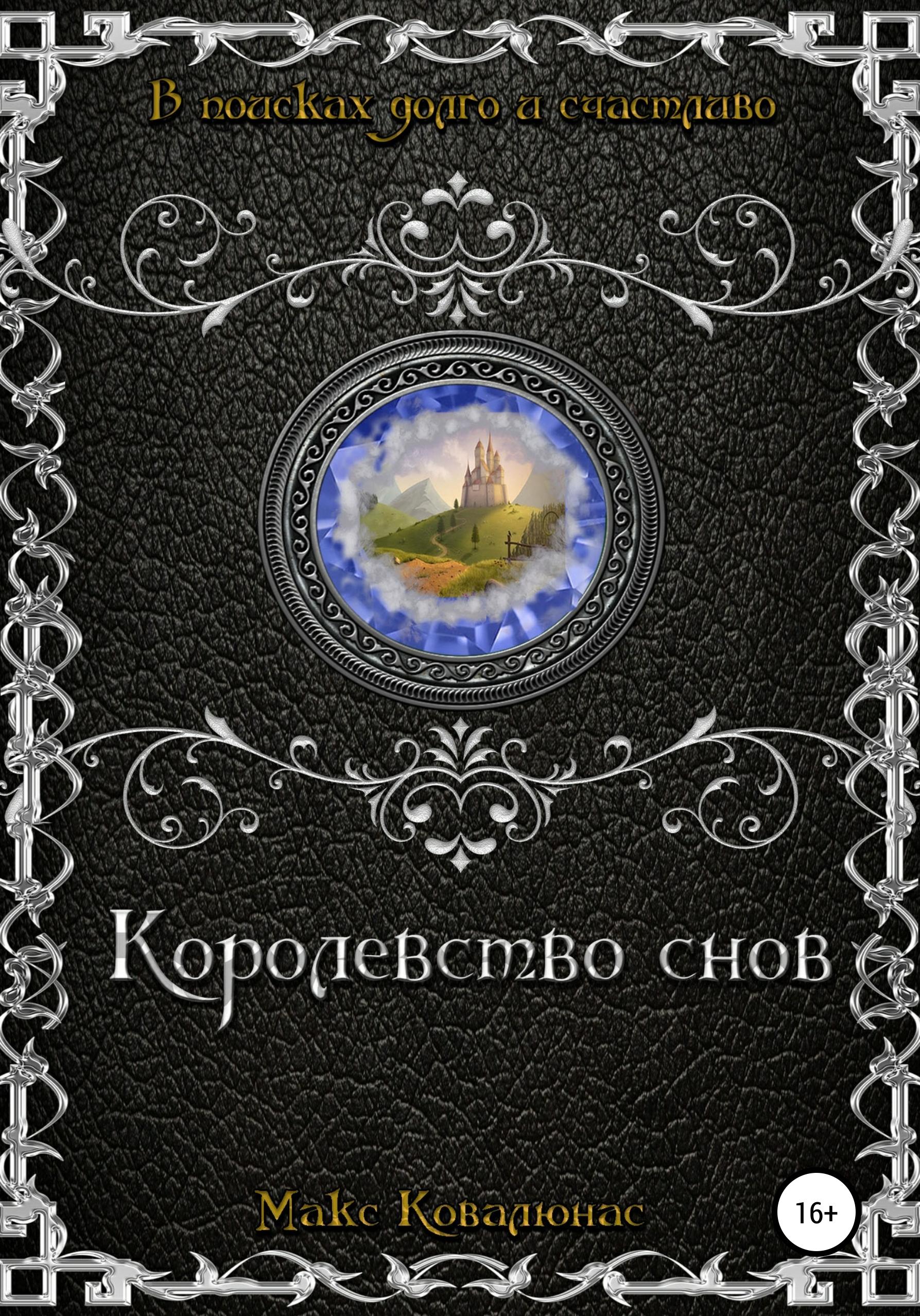 Макс Ковалюнас Королевство снов страна снов