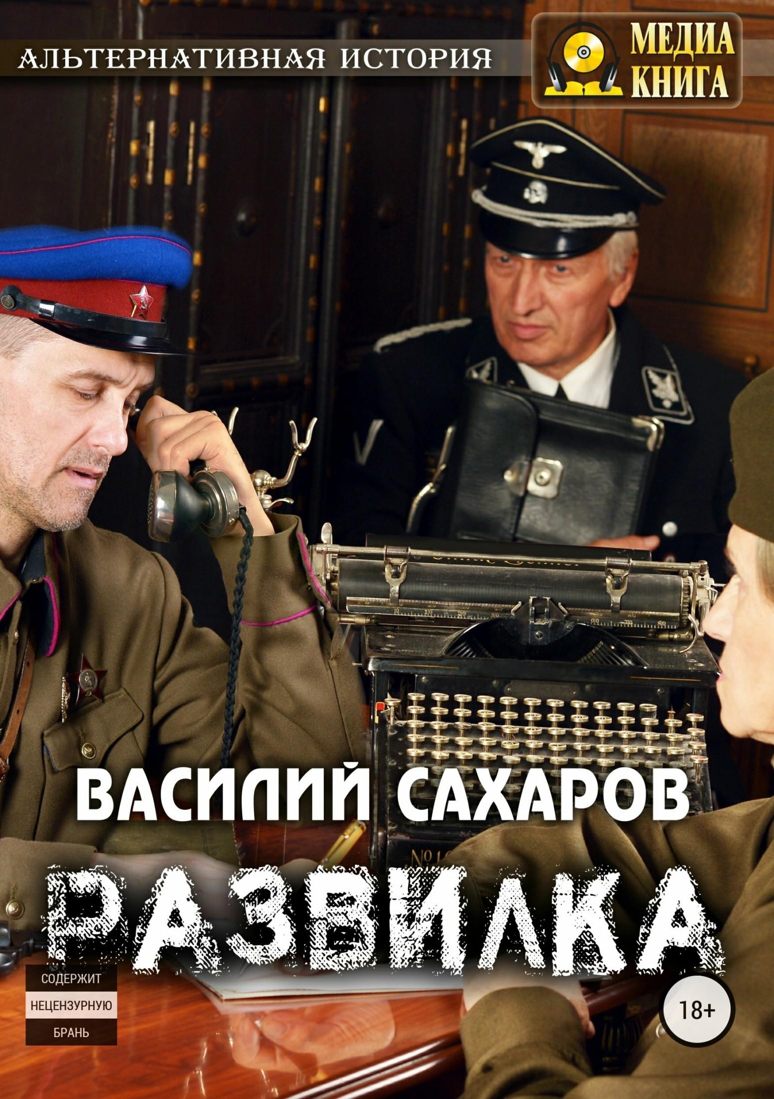 Василий Иванович Сахаров Развилка василий иванович сахаров ведьмак