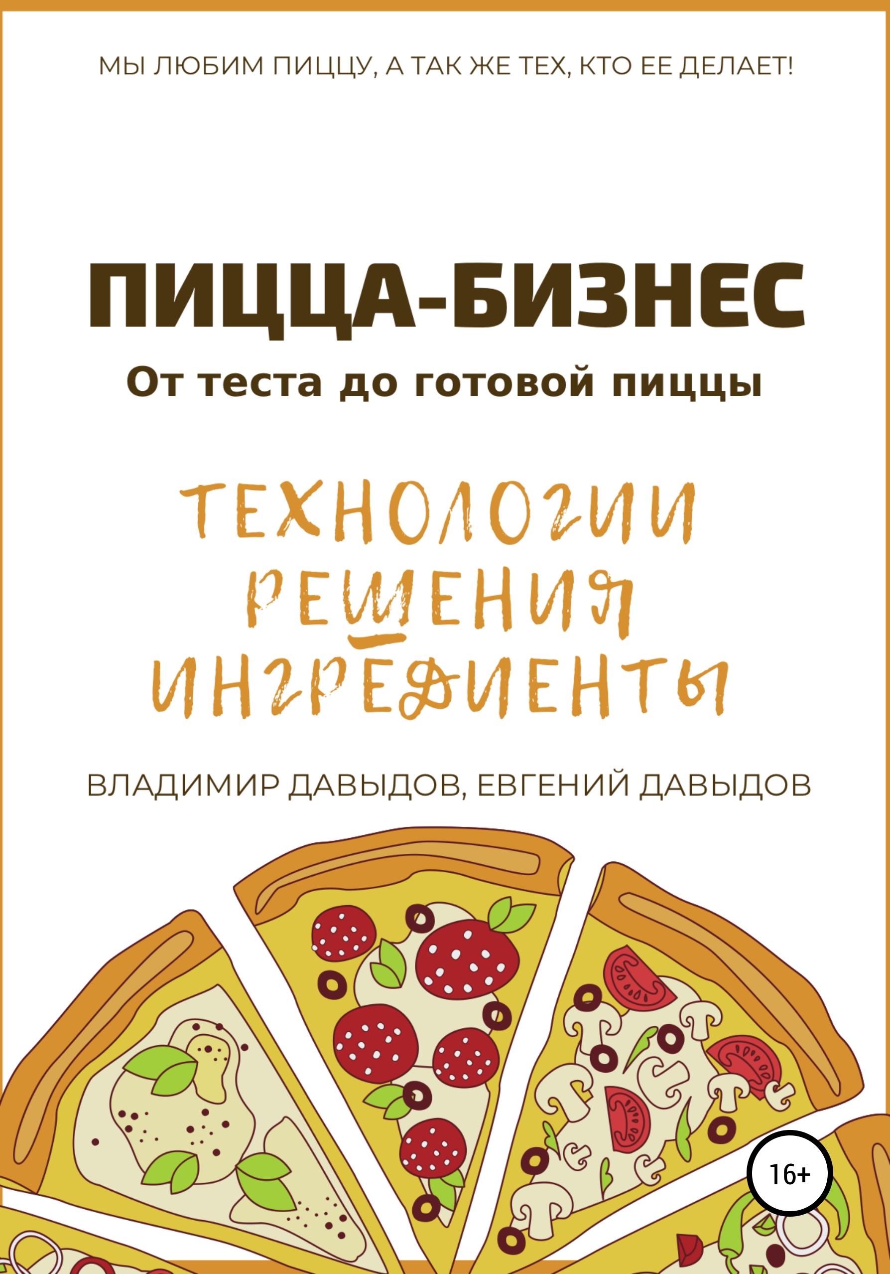 Обложка книги. Автор - Евгений Давыдов
