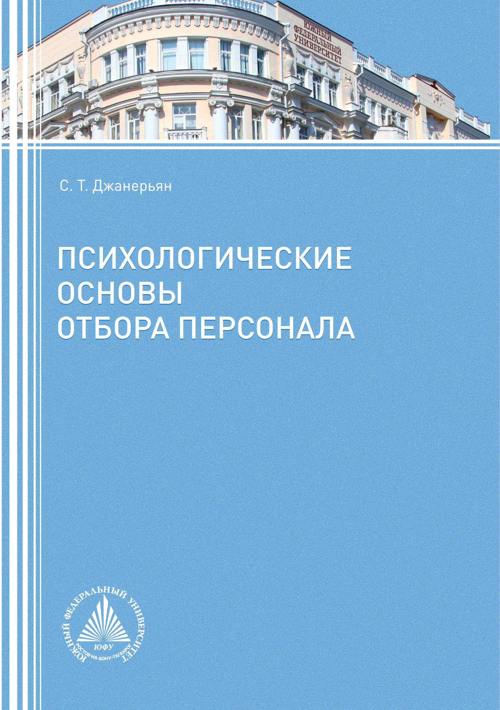 С. Т. Джанерьян Психологические основы отбора персонала с т джанерьян психологические основы отбора персонала