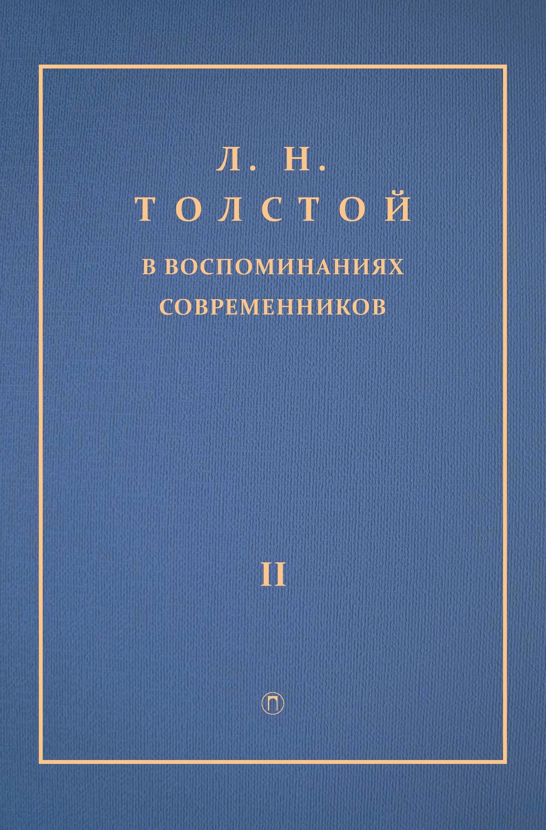 Сборник Л. Н. Толстой в воспоминаниях современников. Том 2 л н иокар музей а м горького