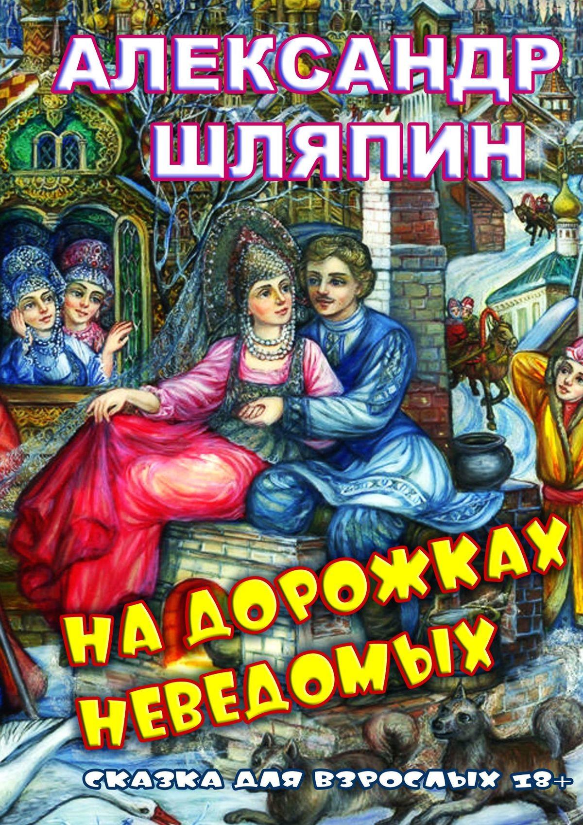 Александр Шляпин На дорожках неведомых