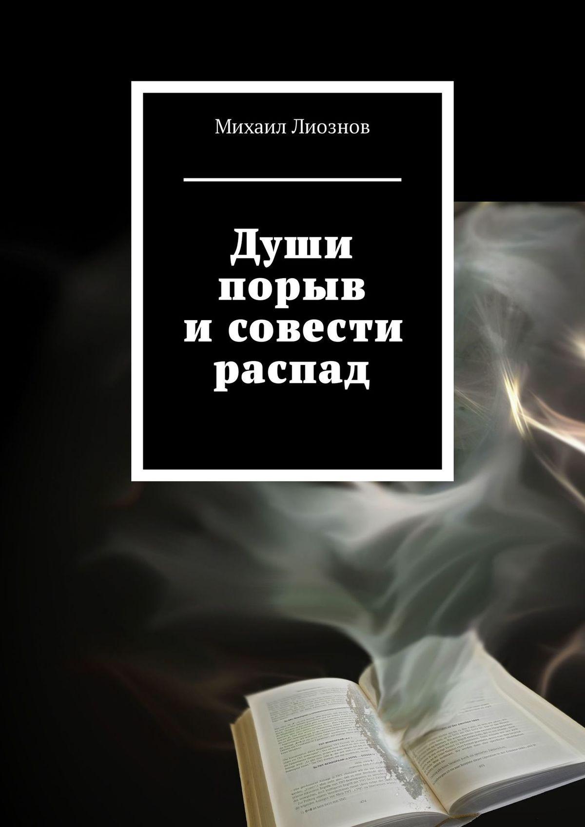 Михаил Лиозно Души поры и соести распад