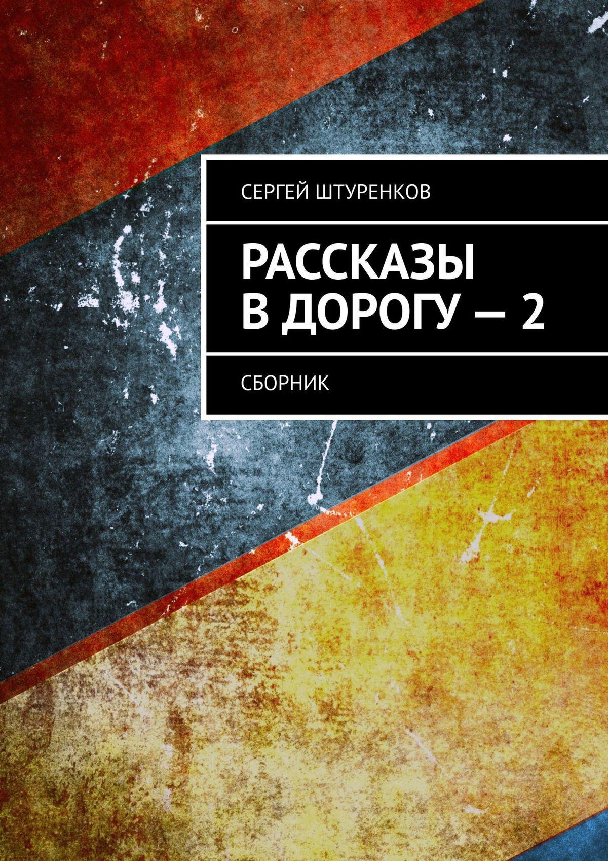 Сергей Сергеевич Штуренков Рассказы вдорогу–2. Сборник цены