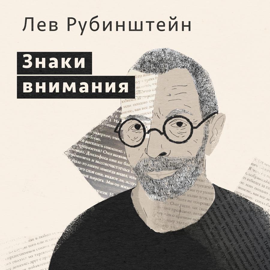 Лев Рубинштейн Знаки внимания лев рубинштейн знаки внимания сборник