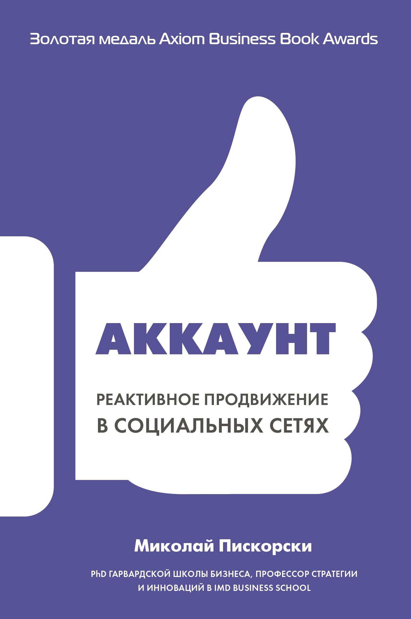 Миколай Пискорски Аккаунт. Реактивное продвижение в социальных сетях екатерина лебедева подписчики изсоциальных сетей