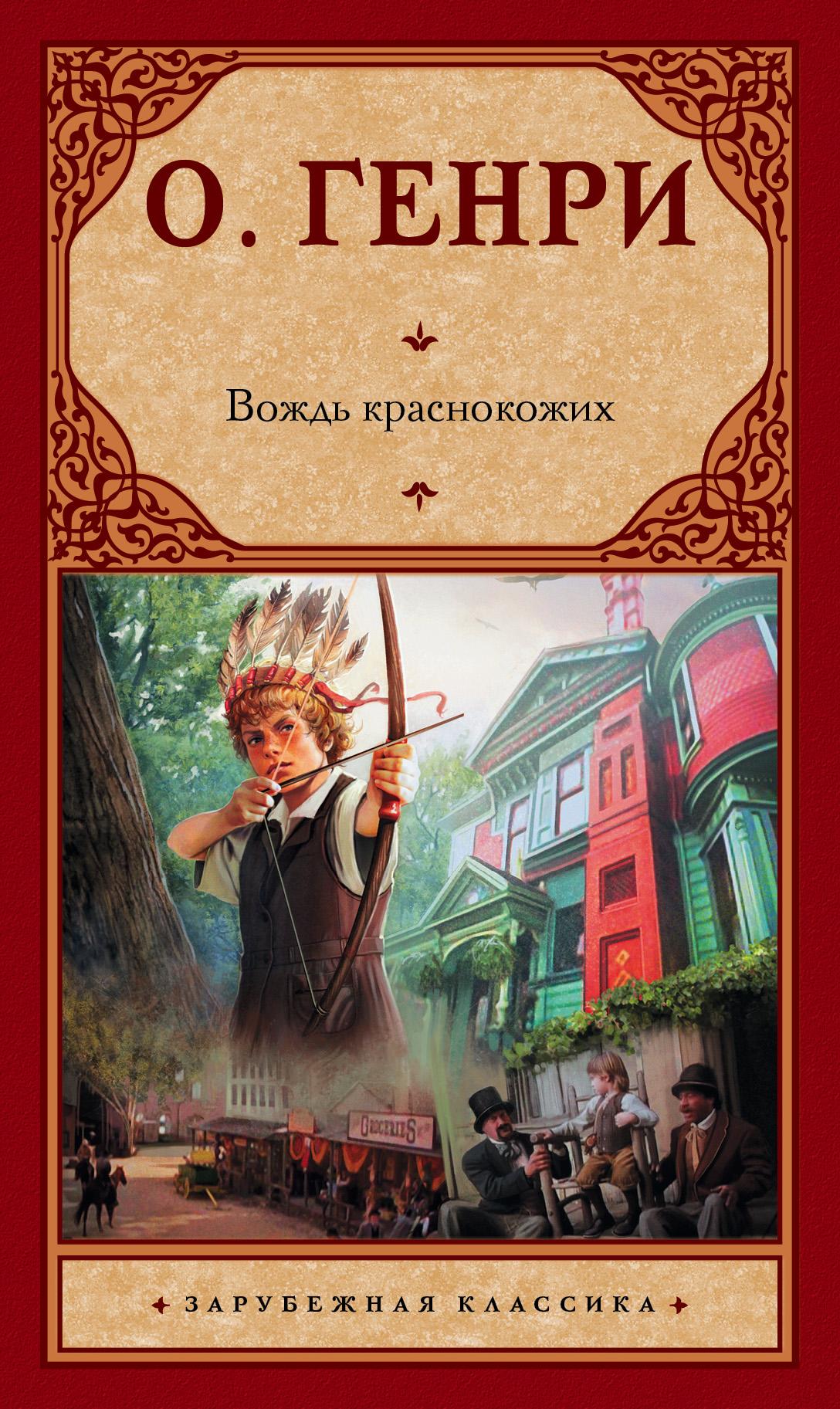 О. Генри Вождь краснокожих (сборник)