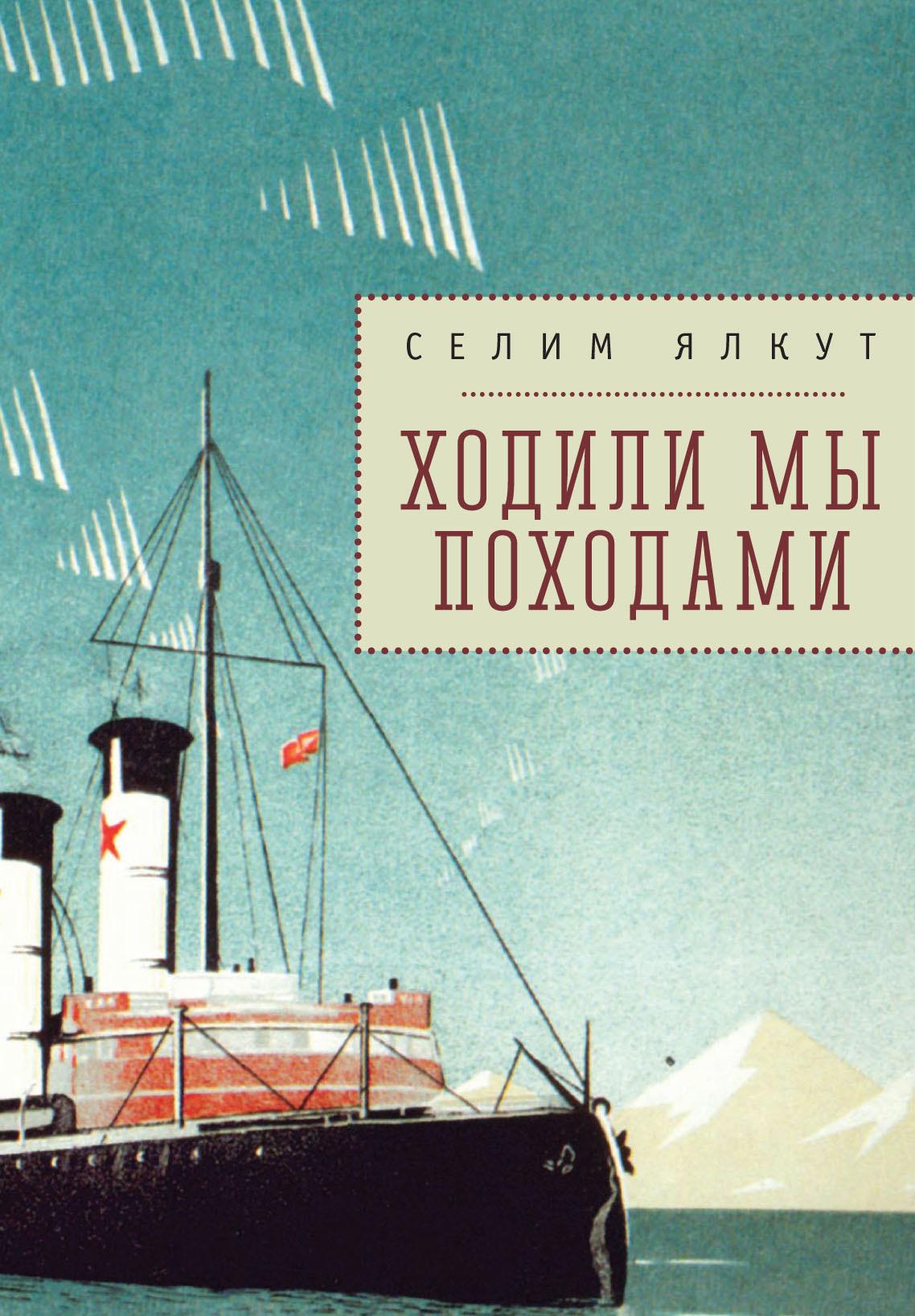 Селим Ялкут Ходили мы походами (сборник) александр жаров ходили мы походами