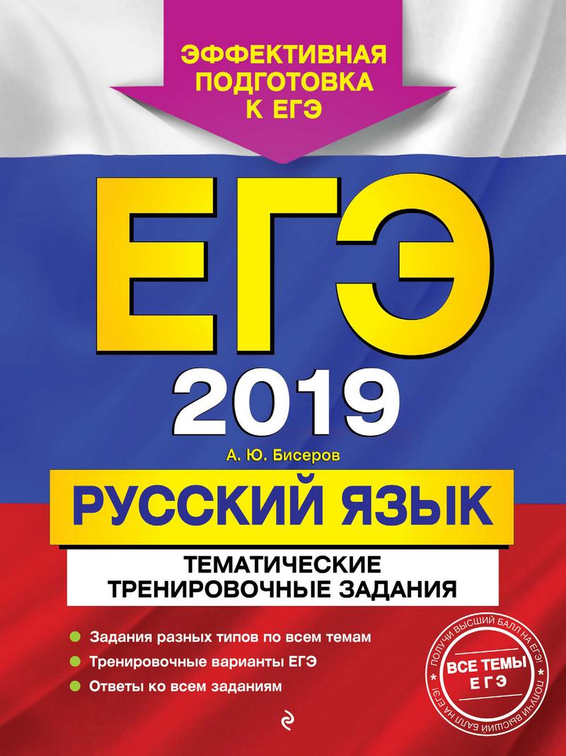 А Ю Бисеров ЕГЭ-2019 Русский язык Тематические тренировочные задания